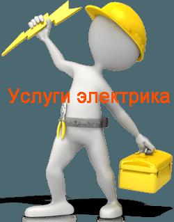 Сайт электриков Бийск. biysk.v-el.ru электрика официальный сайт Бийска